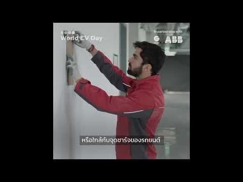 ABB Thailand