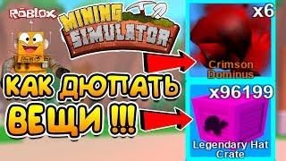 КАК ДЮПАТЬ ВЕЩИ В РОБЛОКС МАЙНИНГ СИМУЛЯТОР! ДЮП ДОМИНУСОВ И КОРОБОК в Roblox Mining Simulator