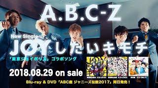 A.B.C-Z「JOYしたいキモチ」60秒SPOT映像