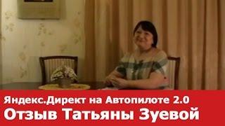 Яндекс.Директ на Автопилоте 2.0. Отзыв Татьяны Зуевой.