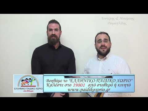 Τα αδέρφια Ραφαηλίδη τραγουδούν ποντιακά κάλαντα για το Παιδικό Χωριό στο Φίλυρο