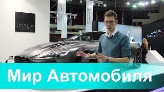 Выставка Мир Автомобиля 2014.