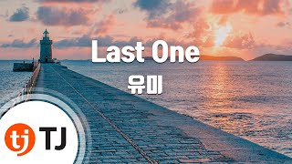 [TJ노래방] Last One - 유미(Youme) / TJ Karaoke
