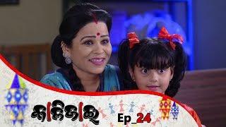 Kalijai | Full Ep 24 | 9th Feb 2019 | Odia Serial – TarangTV