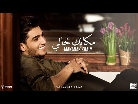 محمد عساف - مكانك خالي | Mohammed Assaf - Makanak Khaly [Lyric Video]