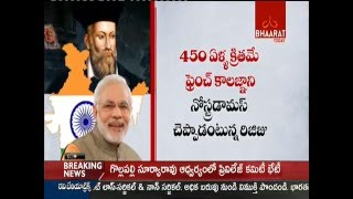 Nostradamus 450 Yr Old Prediction I  Modi As PM  Will Rule Till 2026 I Bhaarat Today