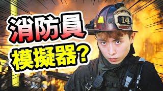 【😨消防員是這樣生活、訓練...救人的!?】消防車也分超多種?拯救隊模擬器!