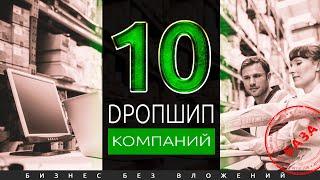 ТОП 10 ЛУЧШИХ ДРОПШИППИНГ ПОСТАВЩИКОВ [БАЗА]