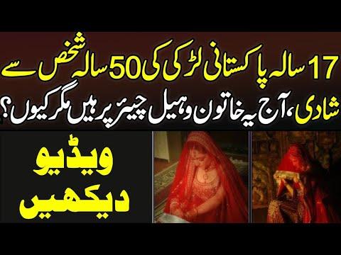 سترہ سالہ پاکستانی لڑکی کی پچاس سالہ شخص سے شادی :وائرل ویڈیو