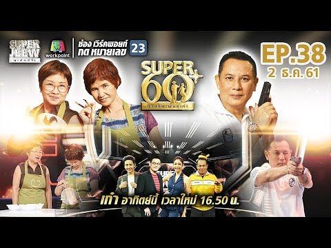 SUPER 60+ อัจฉริยะพันธ์ุเก๋า   EP.38   2 ธ.ค. 61 Full HD