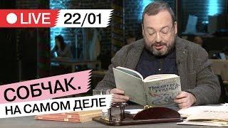 «На самом деле» со Станиславом Белковским [22/01/18]