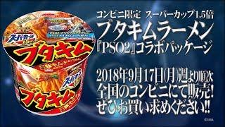 エースコック「ブタキム」×『PSO2』コラボ紹介ムービー