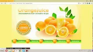 Orangeluice  экономическая онлайн игра. БЕЗ БАЛЛОВ