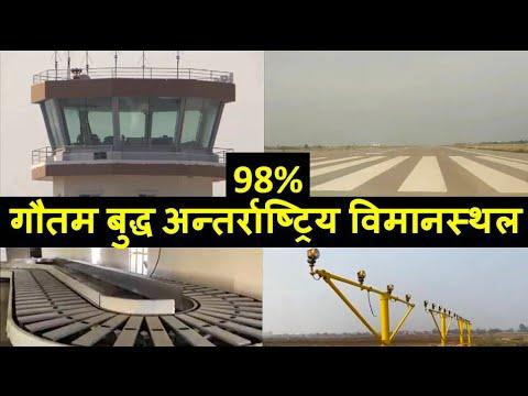 Gautam Buddha International Airport Construction Latest Update    National Pride Project of Nepal