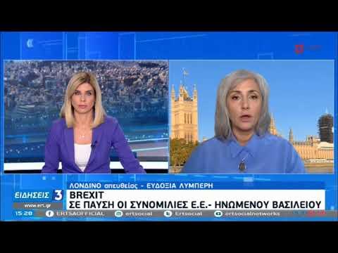 Brexit | Σε παύση συνομιλίες Ε.Ε – Ηνωμένου Βασιλείου | 05/12/20 | ΕΡΤ