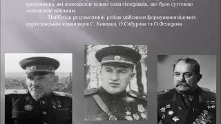 До Дня партизанської слави «Ти пам'ятай, ніколи не забудь»