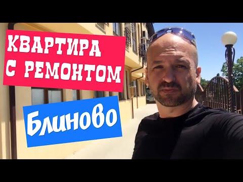 Квартира с Ремонтом в Блиново