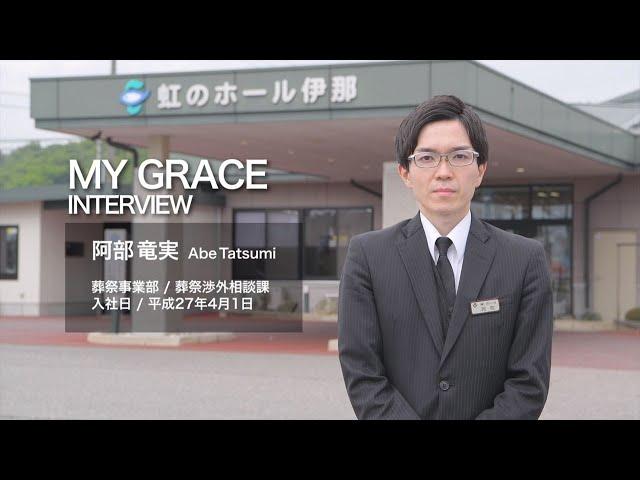 先輩社員インタビュー①【株式会社グレース】
