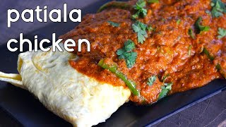 Patiala Chicken Restaurant style Recipe