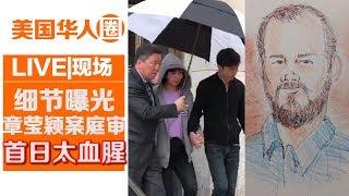 【现场直击】这些细节终于曝光  章莹颖案庭审首日太血腥 Horrible detail Chiese scholar Yingying Zhang : decapitation 【美国华人圈】