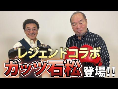 【伝説】ガッツ石松の右ストレートが具志堅に炸裂!!