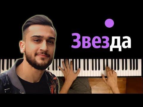 Jony - Звезда  ● караоке   PIANO_KARAOKE ● ᴴᴰ + НОТЫ & MIDI