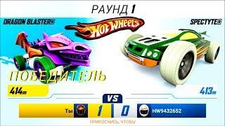 МАШИНКИ ХОТ ВИЛС КОД для ДРУЗЕЙ добавляйтесь в игре про машины ГОНКИ HOT WHEELS видео для детей