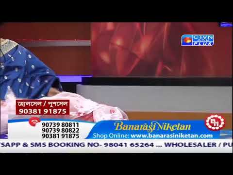 BANARASI NIKETAN CTVN Programme on Sept 17, 2019 at 5:30 PM
