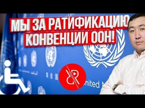 Конвенция ООН о правах инвалидов - Что нужно знать?