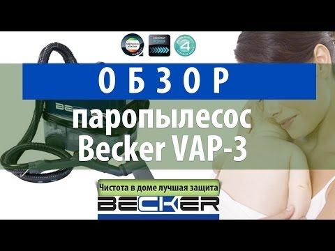 Профессиональный пылесос Becker VAP-3 Video #2