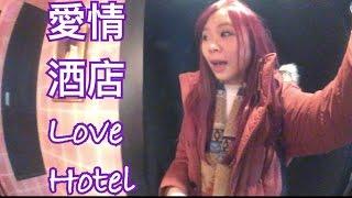 日本大阪EP4-買完先知簡左愛情酒店Love Hotel!!!+環球影城