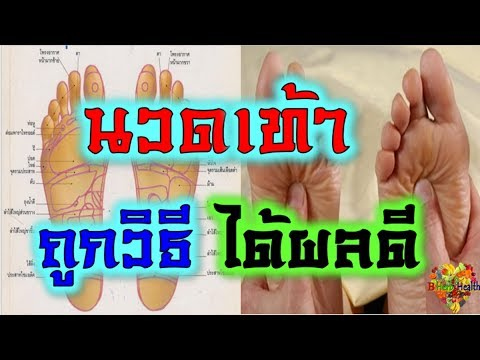 วิธีการรักษาเท้าแบน valgus ในเด็ก