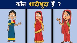 हिंदी जासूसी और मजेदार पहेलियाँ    Kaun Shaadi Shuda Hai   Mind Your Logic