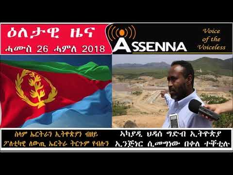 Asmarino | Eritrea: ቃለ መጠይቅ ብኣሕመድ ባበደር ምስ