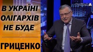 «Час цієї влади закінчується»: АНАТОЛІЙ ГРИЦЕНКО про Україну над прірвою