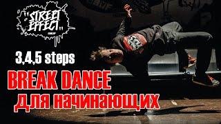 Смотреть онлайн Как быстро научиться танцевать брейк-данс для детей