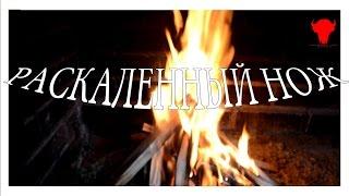 РАСКАЛЕННЫЙ нож(в огне) vs ПРЕДМЕТЫ / The hot knife