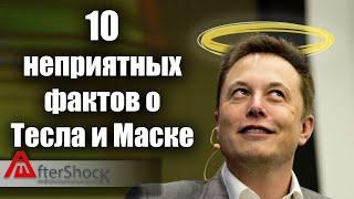 10 неприятных фактов о Тесла и Илоне Маске