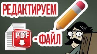 Как редактировать PDF-файл ОНЛАЙН? Программа для редактирования PDF-файлов!