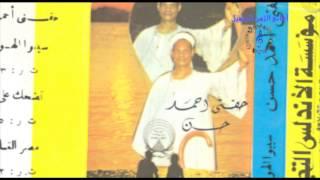 اغاني طرب MP3 حفنى احمد حسن - سيبوا الهوى تحميل MP3