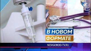 Шимская районная больница перешла на работу в режиме дневного стационара