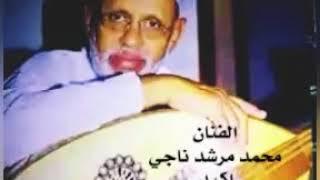 اغاني حصرية محمد مرشد ناجي.. اكيد تحميل MP3