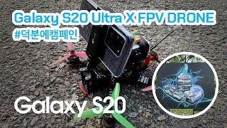 Galaxy S20 Ultra X FPV Drone #덕분에캠페인 / ImpulseRC APEX / KISS FC ESC / JAY FPV FREESTYLE