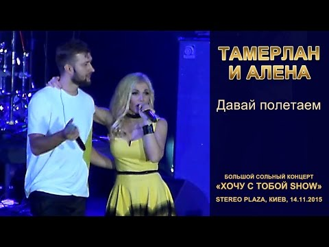 Тамерлан и Алена. «Давай полетаем». Stereo Plaza, Киев, 14.11.2015.