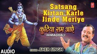 gratis download video - SATSANG KIRTAN KARLE JINDE MERIYE, SHER SINGH,Himachali Ram Bhajan,Kutiya Ram Aaye,Audio