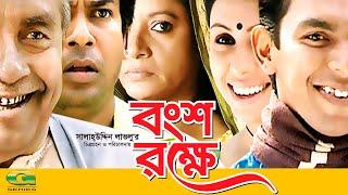 Bongso Rokhe   HD1080p 2017   ft Mosharraf karim   Chonchol Chowdhury   Salah Ahmed