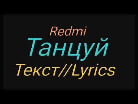 Redmi -Танцуй