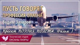 Вадим Захаров - Пусть говорят профессия опасна. Проект Поэзия полета . Фильм 1.