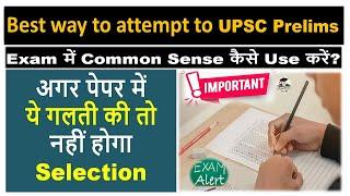 How To Attempt UPSC Prelims Exam Question Paper | Exam में Common Sense कैसे Use करें  #UPSC #IAS