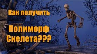 Как получить полиморф скелета? (Бесплатный костюм Tes online)